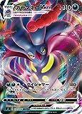 ポケモンカードゲーム S2 071/096 カラマネロVMAX 悪 (RRR トリプルレア) 拡張パック 反逆クラッシュ