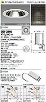 DD-3407 山田照明 調色LED軒下ダウンライト(FHT42W×2相当)(切込穴寸φ150mm)