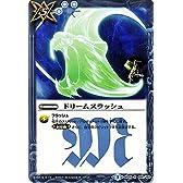 バトルスピリッツ ドリームスラッシュ(レア) / 十二神皇編 第1章 / シングルカード BS35-096