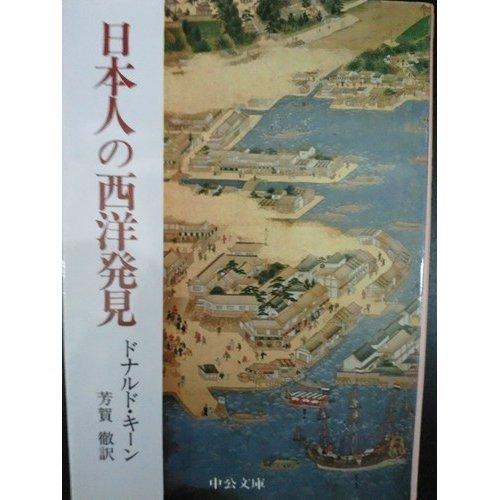 日本人の西洋発見 (中公文庫 M 11-5)の詳細を見る