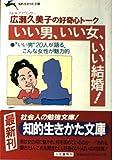 いい男、いい女、いい結婚!―広瀬久美子の好奇心トーク (知的生きかた文庫)