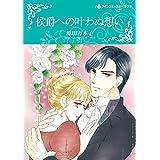侯爵への叶わぬ想い (ハーレクインコミックス)