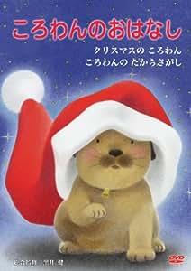 ころわんのおはなし 5 [DVD]