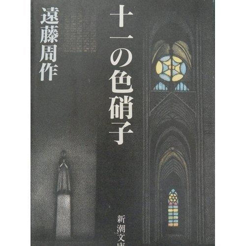 十一の色硝子 (新潮文庫)の詳細を見る