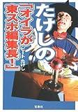 たけしのオイラが東スポ編集長!  (宝島SUGOI文庫)