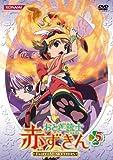 おとぎ銃士 赤ずきん Vol.5 [DVD]