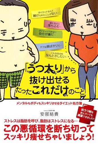 「うつ太り」から抜け出せるたったこれだけのことの詳細を見る
