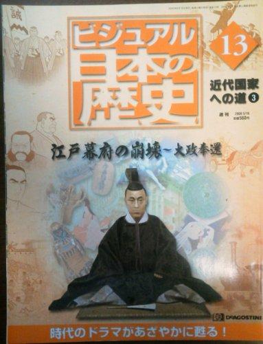 週刊 ビジュアル日本の歴史 13 江戸幕府の崩壊~大政奉還