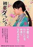 初恋ダッシュ。―東京少女〈1〉 (リンダブックス)