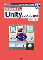 基礎から学ぶUnity 3Dアプリ開発 (I・O BOOKS)