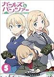 ガールズ&パンツァー 5[DVD]