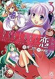 ひぐらしのなく恋にAll you need is love 3 (IDコミックス 4コマKINGSぱれっとコミックス)
