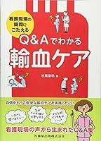 看護現場の疑問にこたえる Q&Aでわかる 輸血ケア