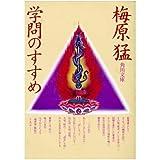 学問のすすめ (角川文庫 白 271-1)