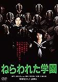 ねらわれた学園 角川映画 THE BEST[DVD]