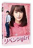 リベンジgirl[Blu-ray/ブルーレイ]