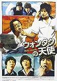 ウォンタクの天使[DVD]