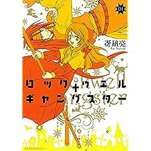 ロックウェル+ギャングスター 分冊版(1) (ITANコミックス)