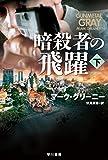 暗殺者の飛躍 下 (ハヤカワ文庫NV)