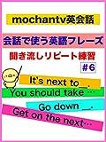 会話で使う英語フレーズ(聞き流しリピート練習)#6【It's next to, You should take, Go down, Get on the next】