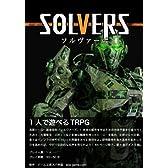 ソルヴァーズ (月刊スパ帝国Vol.22)