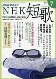 NHK 短歌 2017年7月号 [雑誌] (NHKテキスト)