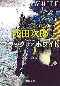 [浅田次郎]のブラック オア ホワイト(新潮文庫)
