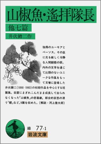 山椒魚・遙拝隊長 他7編 (岩波文庫 緑 77-1)の詳細を見る