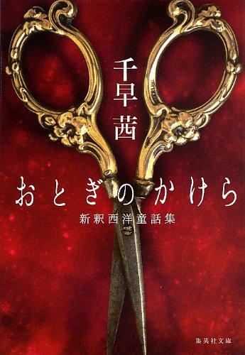 おとぎのかけら 新釈西洋童話集 (集英社文庫)