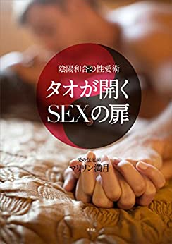[マリリン満月]の陰陽和合の性愛術 タオが開くSEXの扉