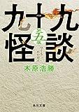 九十九怪談 第五夜<九十九怪談> (角川文庫)
