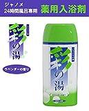 ジャノメ 彩の湯 (24時間風呂専用 薬用入浴剤 ラベンダーの香り )