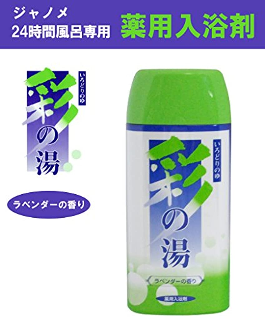 定説穿孔する神経ジャノメ 彩の湯 (24時間風呂専用 薬用入浴剤 ラベンダーの香り )