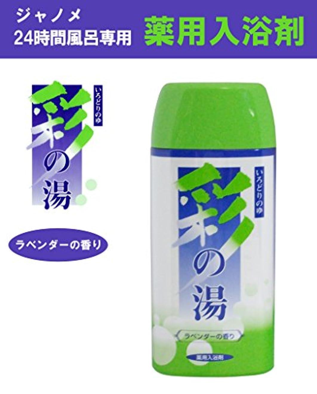 緑エンドテーブル廊下ジャノメ 彩の湯 (24時間風呂専用 薬用入浴剤 ラベンダーの香り )