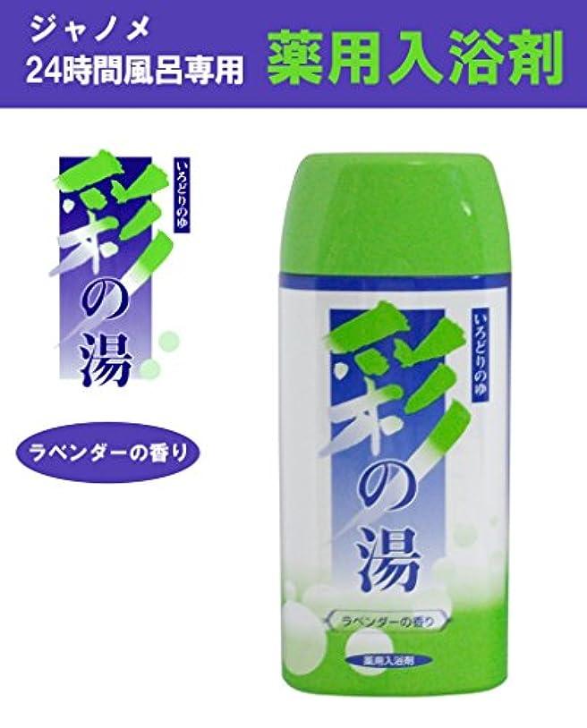 公爵シーボードベスビオ山ジャノメ 彩の湯 (24時間風呂専用 薬用入浴剤 ラベンダーの香り )
