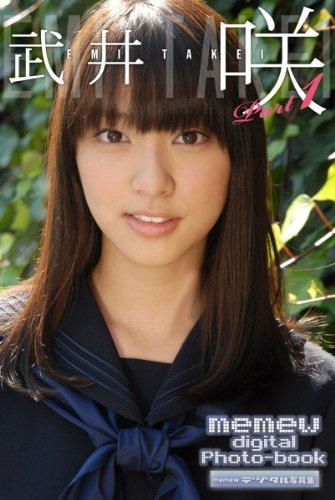 武井咲、水上バイクの免許を取得していた