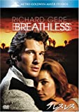 ブレスレス [DVD]