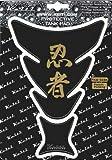 Keiti(ケイティ) タンクパッド 忍者/ブラック UVクリアコーティング 17.5X22.0cm TKW503K