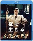 夜に生きる ブルーレイ&DVDセット[Blu-ray/ブルーレイ]
