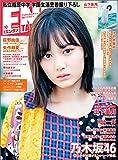 ENTAME(エンタメ) 2018年 10 月号 [雑誌]