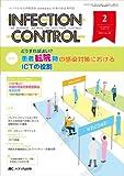 インフェクションコントロール 2014年2月号(第23巻2号) 特集:どうすればよい? 患者転院時の感染対策におけるICTの役割