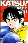 KATSU! 全16巻