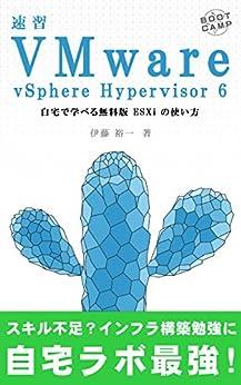[伊藤 裕一]の速習 VMware vSphere Hypervisor 6: 自宅で学べる無料版 ESXi の使い方