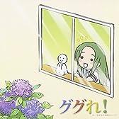 YouTubeアニメーション「にょろーん ちゅるやさん」イメージソング ググれ!に一致する日本語のページ