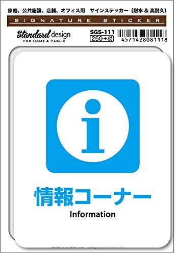 SGS-111 サインステッカー 情報コーナー Information (識別・標識 ・注意・警告ピクトサイン・ピクトグラムステッカー)