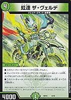 デュエルマスターズ DMBD10 8/18 虹速 ザ・ヴェルデ アルティメット・クロニクルデッキ2019 SSS!!侵略デッドディザスター (DMBD-10)