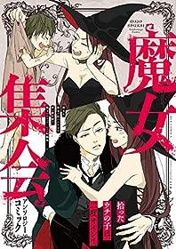 魔女集会アンソロジーコミック (REXコミックス)
