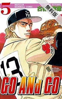 GO ANd GO 5【期間限定 無料お試し版】 (少年チャンピオン・コミックス...