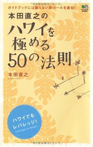 本田直之のハワイを極める50の法則の詳細を見る