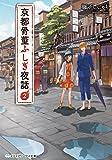 京都骨董ふしぎ夜話2 (メディアワークス文庫)